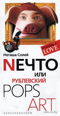 Nечто, или Рублевский Pops Art. Наташа Солей