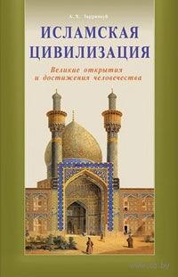 Исламская цивилизация. Великие открытия и достижения. А. Зарринкуб