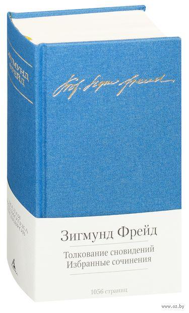 Толкование сновидений. Избранные сочинения. Зигмунд Фрейд