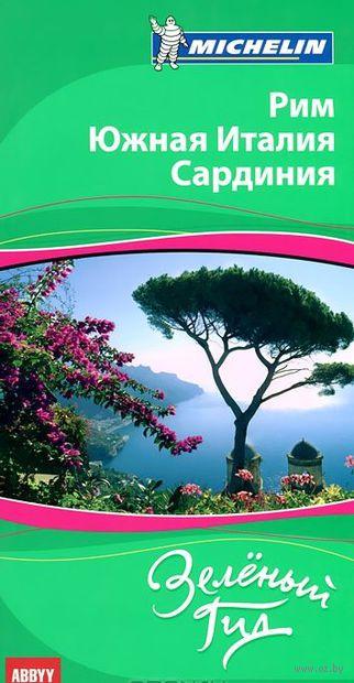 Рим. Южная Италия. Сардиния — фото, картинка