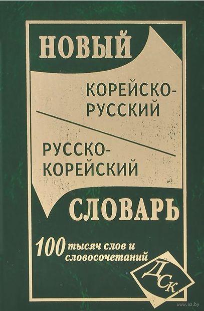 Новый корейско-русский и русско-корейский словарь — фото, картинка