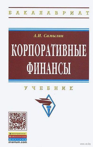 Корпоративные финансы. А. Самылин