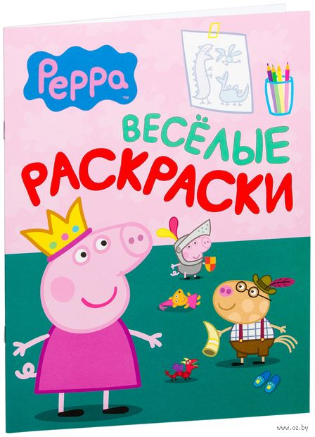 Свинка Пеппа. Веселые раскраски (зеленая) — фото, картинка