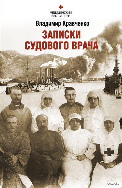 Записки судового врача. Через три океана. В. Кравченко