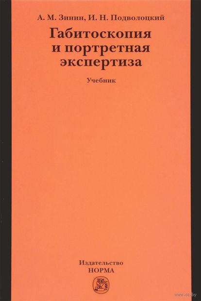 Габитоскопия и портретная экспертиза. И. Подволоцкий, Александр Зинин