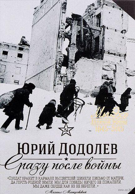 Сразу после войны. Юрий Додолев