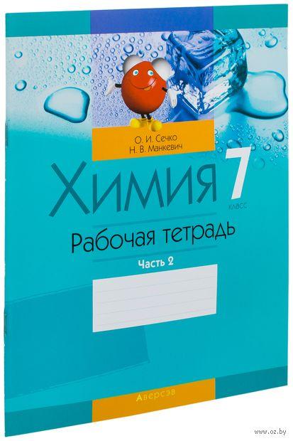 Химия. 7 класс. Рабочая тетрадь. В 2 частях. Часть 2. Ольга Сечко, Н. Манкевич