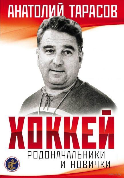 Хоккей. Родоначальники и новички. Анатолий Тарасов