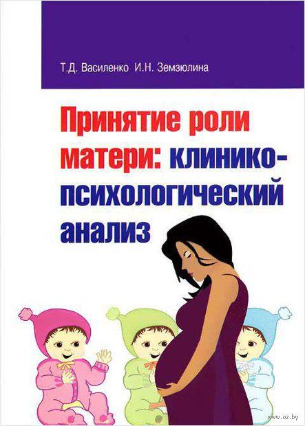 Принятие роли матери. Клинико-психологический анализ. Т. Василенко, И. Земзюлина