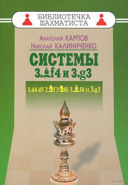 Дебют ферзевых пешек. Системы 3.Cf4 и 3.g3. Николай Калиниченко, Анатолий Карпов