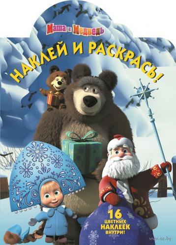 Маша и Медведь. Наклей и раскрась! (Маша снегурочка)