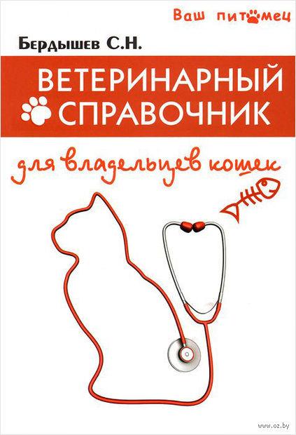Ветеринарный справочник для владельцев кошек. Сергей Бердышев