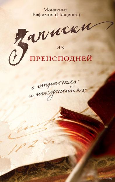 Записки из преисподней. О страстях и искушениях. Монахиня Евфимия Пащенко