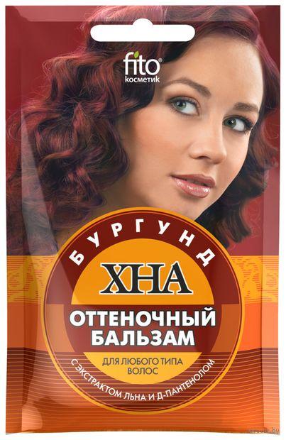 """Оттеночный бальзам-хна """"Бургунд"""" (50 мл)"""