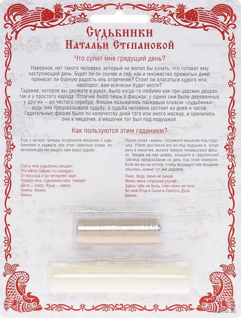 Судьбинки Натальи Степановой (+ 31 судьбинка и мешочек). Наталья Степанова
