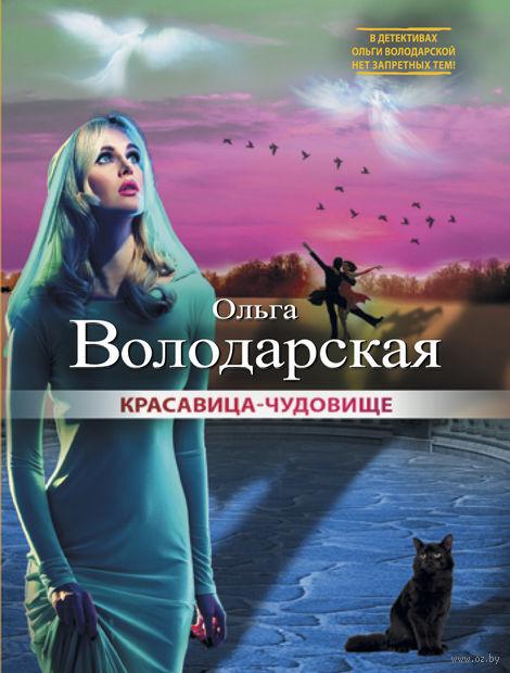 Красавица-чудовище (м). Ольга Володарская