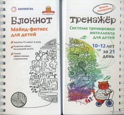 Система тренировки интеллекта ребенка 10-12 лет за 21 день. Шамиль Ахмадуллин
