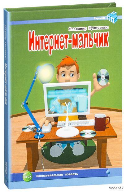 Интернет-мальчик. Владимир Куличенко