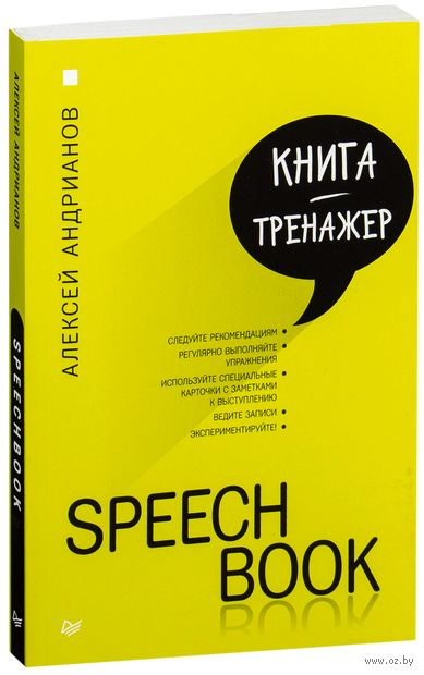 Speechbook — фото, картинка