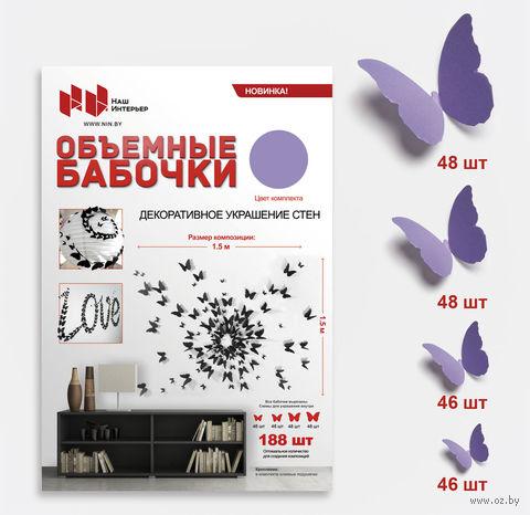 """Набор наклеек на стену """"Бабочка"""" (188 шт.; сиреневый) — фото, картинка"""