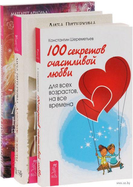 Любовная нумерология. Даосские секреты любовного искусства. 100 секретов счастливой любви (комплект из 3-х книг) — фото, картинка
