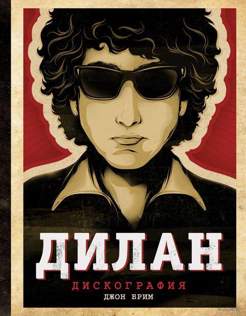 Дилан. Дискография — фото, картинка