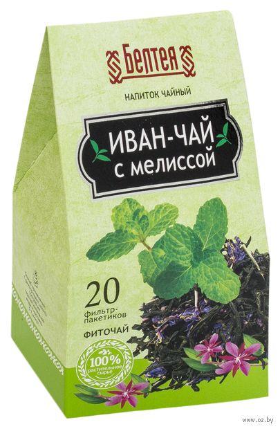 """Фиточай """"Белтея. Иван-чай с мелиссой"""" (20 пакетиков) — фото, картинка"""