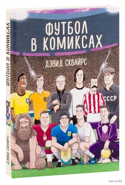 Футбол в комиксах — фото, картинка