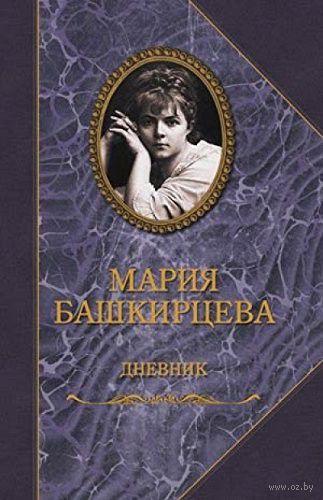 Мария Башкирцева. Дневник. Мария Башкирцева