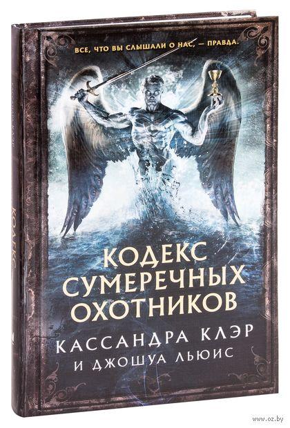 Кодекс Сумеречных охотников — фото, картинка