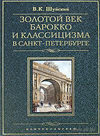 Золотой век барокко и классицизма в Санкт-Петербурге — фото, картинка