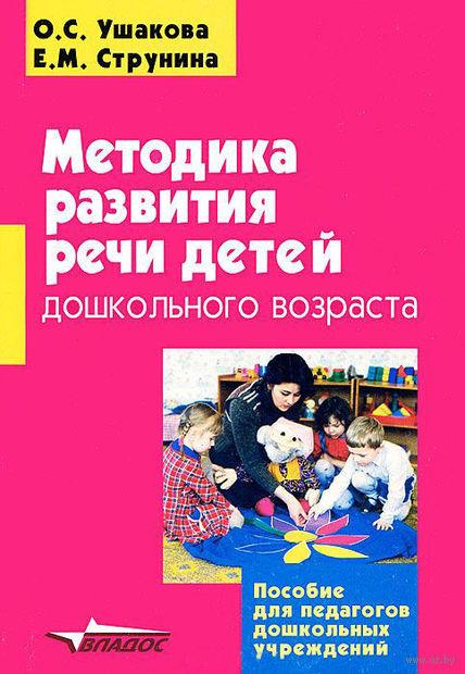 Методика развития речи детей дошкольного возраста. Оксана Ушакова, Елизавета Струнина
