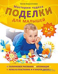 Поделки для малышей 2-5 лет. Мастерим чудеса. А. Берсенева