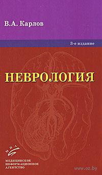 Неврология. Владимир Карлов