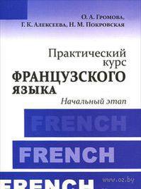 Практический курс французского языка. Книга 1. Начальный этап — фото, картинка