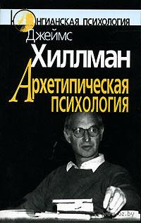 Архетипическая психология. Джеймс Хиллман