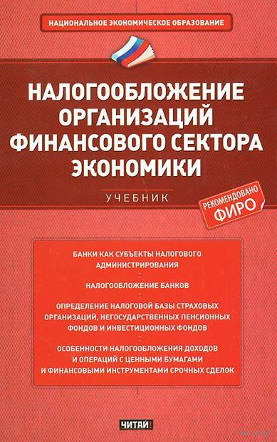 Налогообложение организаций финансового сектора экономики. Любовь Гончаренко