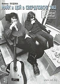 Осторожно, гололед! Майк и Цой в Свердловске. 1983