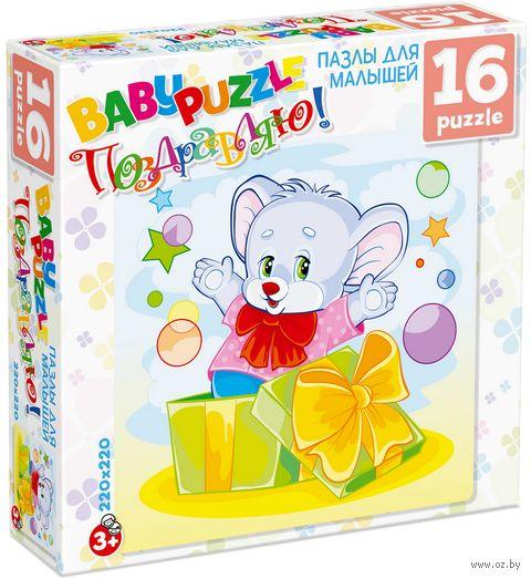 """Пазл """"Baby Puzzle. Поздравляю! Мышонок с подарком"""" (16 элементов)"""