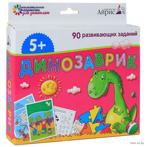 Динозаврик. Набор занимательных карточек для дошколят. Е. Куликова, Т. Тимофеева