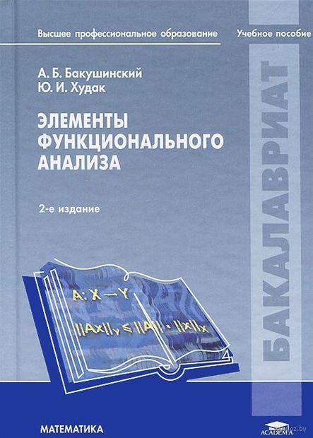 Элементы функционального анализа. А. Бакушинский, Ю. Худак
