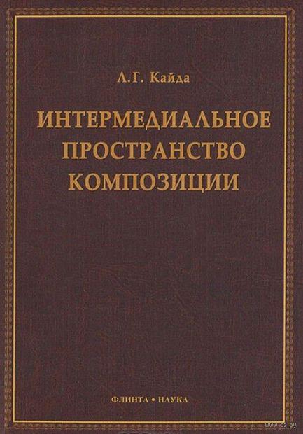 Интермедиальное пространство композиции. Людмила Кайда