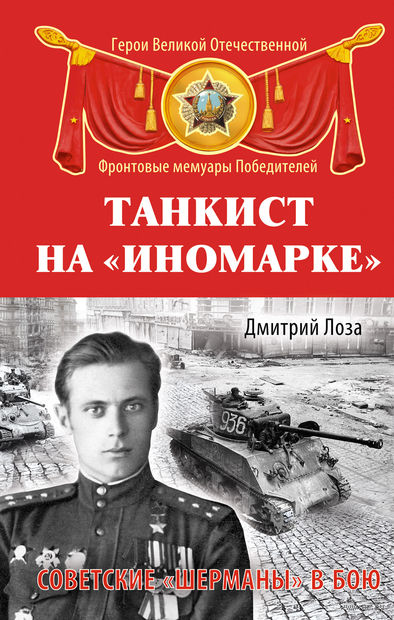 """Танкист на """"иномарке"""". Советские """"Шерманы"""" в бою. Дмитрий Лоза"""