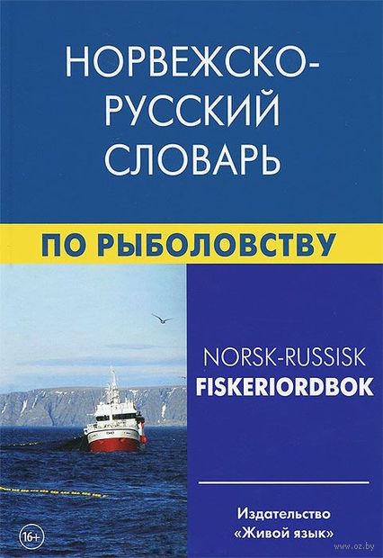 Норвежско-русский словарь по рыболовству. Елизавета Лукашева, Фруде Нильссен