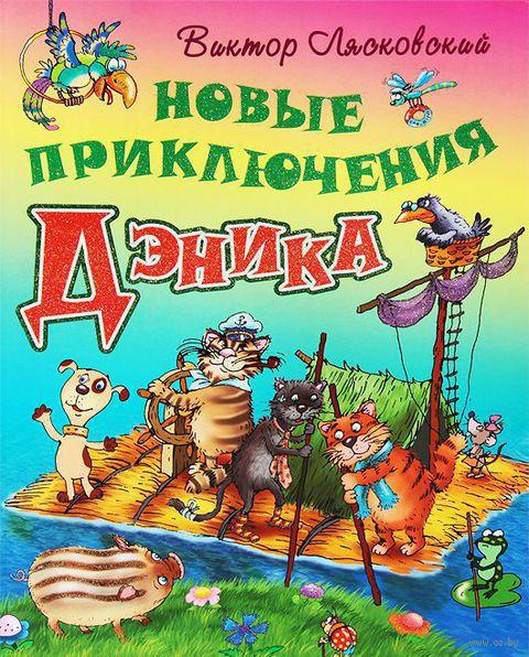 Новые приключения Дэника. Виктор Лясковский