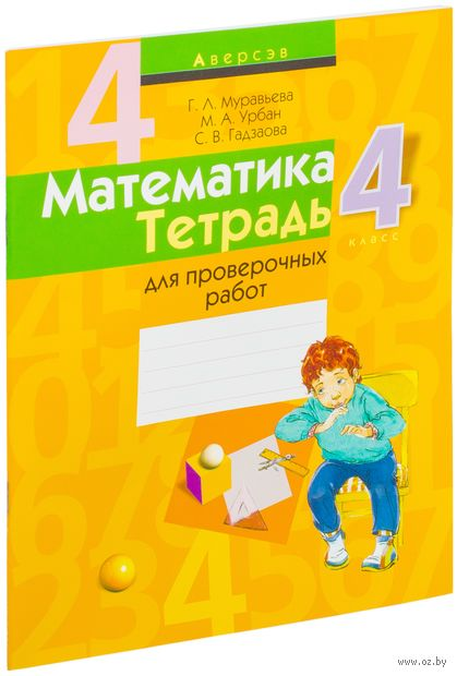 Математика. 4 класс. Тетрадь для проверочных работ. Галина Муравьева, Мария Урбан