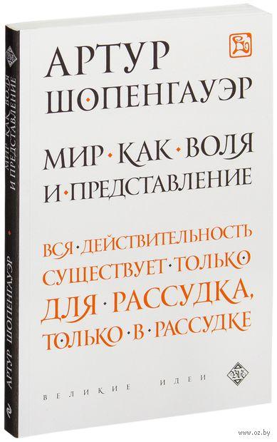 Мир как воля и представление (м). Артур Шопенгауэр