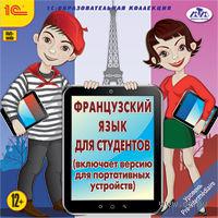 1С:Образовательная коллекция. Французский язык для студентов