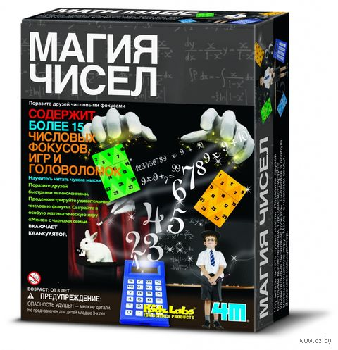 """Набор фокусника """"Магия чисел"""""""