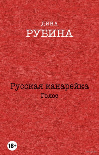 Русская канарейка. Голос (м). Дина Рубина